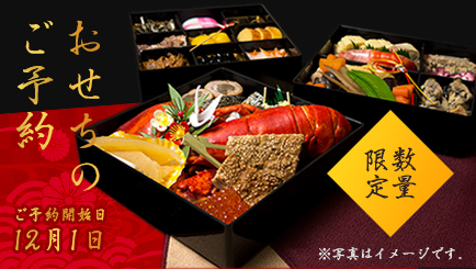 osechi banner